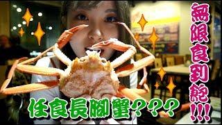 約200多元就能任食長腳蟹!!???喜歡蟹的你快來試試吧!!
