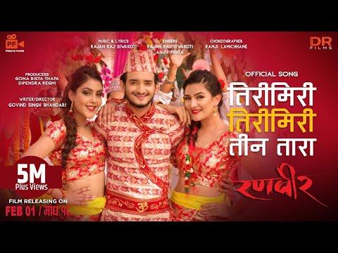 Bachha | Nepali Movie Bir Bikram 2 Song