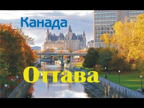 Оттава - город, столица Канады. Ottawa.Canada.
