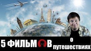 5 фильмов о путешествиях [ОТ ФИНТА]