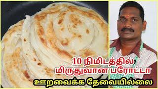 வெறும் 10 நிமிடத்தில் மிருதுவான பரோட்டா   Soft Parotta /Paratha Recipe in tamil   Balaji's Kitchen