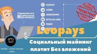 LeoPays Платит Без вложений 1-й Вывод средств с Автомайнинга на Payeer