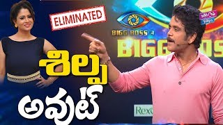 Shilpa Chakravarthy Eliminated | Bigg Boss 3 Telugu 8th Week Elimination | Nagarjuna | Punarnavi