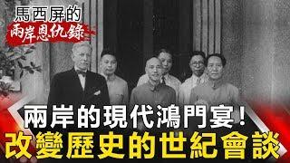 【馬西屏兩岸恩仇錄】揭密!國共重慶會談內幕 老蔣笑裡藏刀 毛澤東靠「一句話」逃死