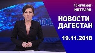 Новости Дагестана за 19.11.2018 год