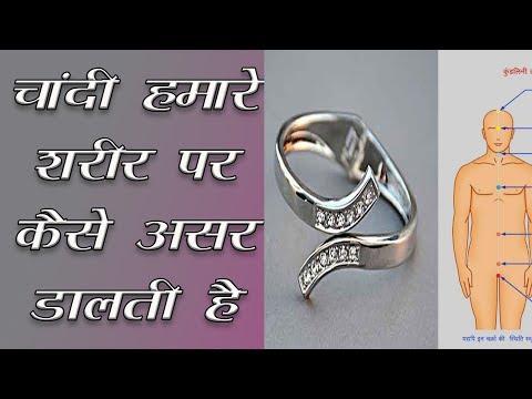 चांदी का प्रयोग करने के नियम - Silver use in Jyotish and Benefits