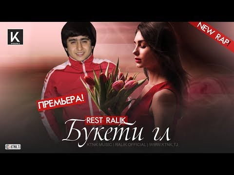 REST Pro (RaLiK) - Букети гул