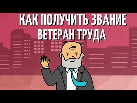 Кто может получить звание ВЕТЕРАН ТРУДА. Льготы и дополнительные выплаты