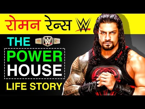 Roman Reigns Biography In Hindi | Life Story | WWE Wrestler | Family | Heavyweight Champion | 2017