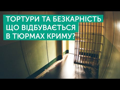 Репресії на території Криму | Мінадіров, Барієв | Тема дня