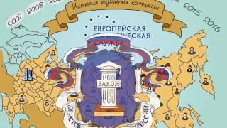 История Европейской Юридической Службы