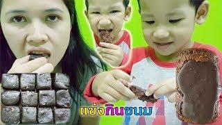 น้องบีม   แข่งกินขนมกับแม่ ไมโลหนึบ เค้กช็อกโกแลต