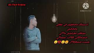 اغنیه اسمک محفور-ضحکتی کانت جمالی بقیت شطان-احمد تایجر/Ahmed Tiger تحميل MP3