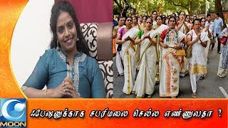 ஃபேஷனுக்காக சபரிமலை செல்ல எண்ணும் பெண்கள் !   Sabarimala   Padmavathy   Writter   Fasion   Kerala