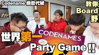 【教你Board野】世界第一 Party Game《Codename 機密代號》