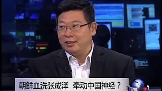 焦点对话:朝鲜血洗张成泽,牵动中国神经?