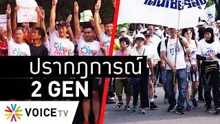 Wake Up Thailand - วิเคราะห์ปรากฏการณ์คน 2 รุ่น 'วิ่งไล่ลุง-เดินเชียร์ลุง'