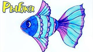 Смотреть онлайн Как красиво нарисовать маленькую рыбку карандашом