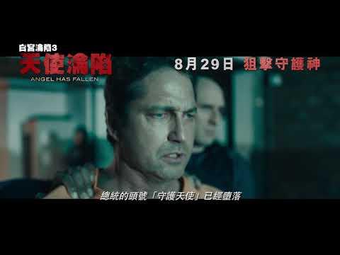 白宮淪陷3:天使淪陷電影海報