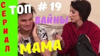 МАМА и Логика | Сериал МАМА # 19 | ТОП ВАЙНЫ | ВИДЕО ПРИКОЛЫ 2018
