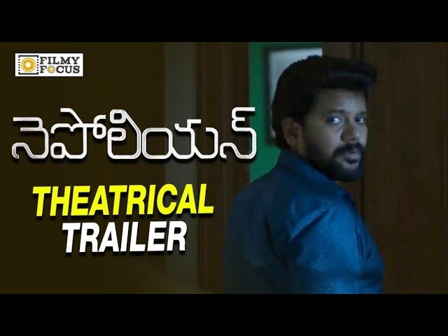 Napoleon Telugu Movie Theatrical Trailer | Anand Ravi, Komali