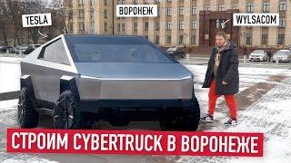 Собираем Tesla CyberTruck в Воронеже...
