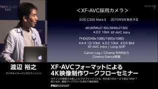 XF-AVCフォーマットによる4K映像制作ワークフローセミナー