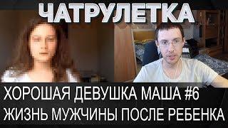 Хорошая девушка Маша #6 - жизнь мужчины после рождения ребенка ✔ ЧАТРУЛЕТКА
