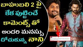 Hero Nani Highlight Comments On Baahubali 2 Movie|Prabhas|Rajamouli|Rana|Filmy Poster