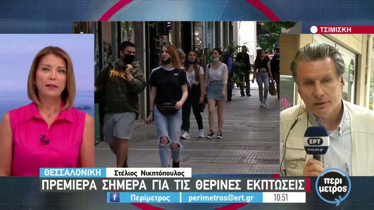 Εκπτώσεις έως και 70% στα καταστήματα της Θεσσαλονίκης | 05/07/2021 | ΕΡΤ