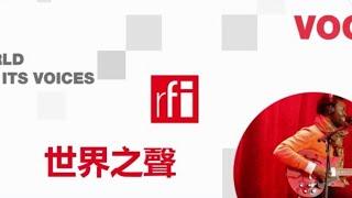 RFI CN 法国国际广播电台2020年3月10日第二节播音直播(北京时间19-20点)