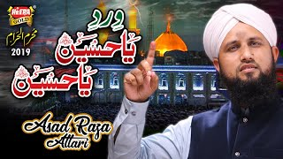 New Muharram Kalaam 2019   Asad Raza Attari   Wird Ya Hussain   Official Video   Heera Gold
