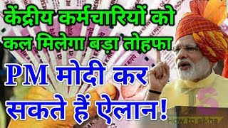 7th Pay Commission Central Government Employees Salary & Fitment Factor Hike | Retirement Age News