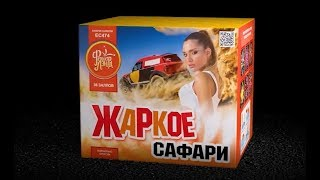 """""""Жаркое сафари"""" ЕС474 салют 36 залпов 1"""" от компании Интернет-магазин SalutMARI - видео"""