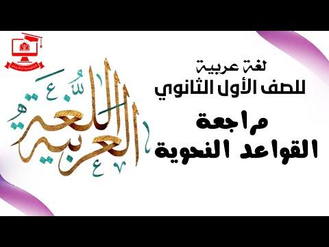 لغة عربية للصف الأول الثانوي 2021 - الحلقة 26 - مراجعة القواعد النحوية