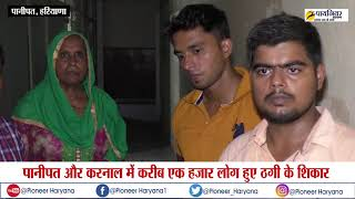 Haryana: Fraud Company Bikebot Garvit Innovative Promoters Limited Cheat With Karnal Panipat People