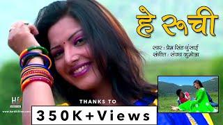 Hey Ruchi Video song  - Latest Garhwali Song 2015 | Prem Singh Gusain | Bhawna Barthwal