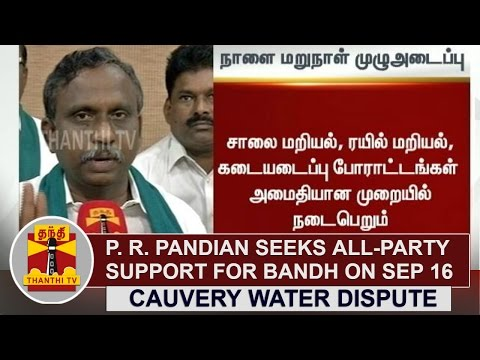 P-R-Pandian-seeks-All-party-support-for-Bandh-on-Sep-16-Thanthi-TV
