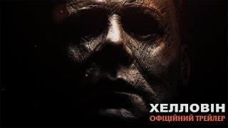 Хелловін. Офіційний трейлер 1 (український)
