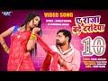 #VIDEO || Rakesh Mishra || ए राजा बढ़े दरदिया || Trisha Kar Madhu || Bhojpuri Song 2021