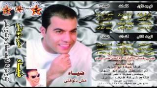 اغاني حصرية Diaa - Bass Khalas / ضياء - بس خلاص تحميل MP3