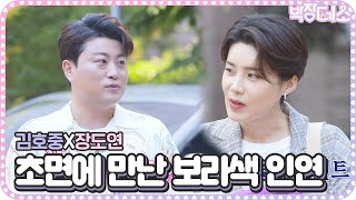 Park-Jang's LOL EP4