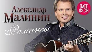 Александр Малинин - Романсы (Full album)