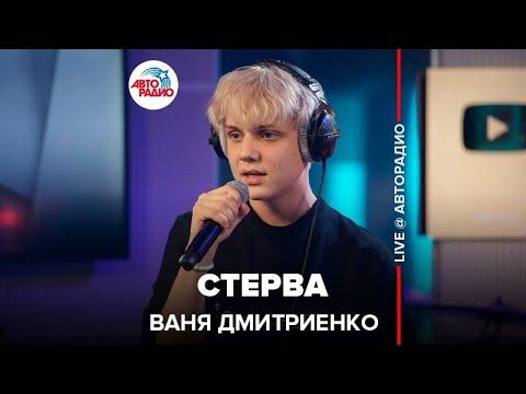 Ваня Дмитриенко - Стерва (LIVE @ Авторадио)
