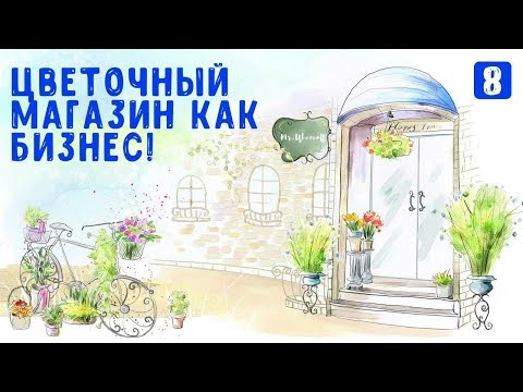 Как открыть свой цветочный бизнес с нуля. Цветочный магазин как бизнес 🌺🌸🌹💐