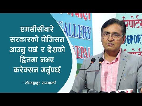 माग पूरा नभएसम्म संसद् चल्न दिँदैनौँ : टोपबहादुर रायमाझी