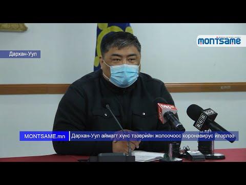 Дархан-Уул аймагт хүнс тээврийн жолоочоос коронавирус илэрлээ