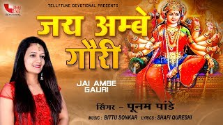 जय अम्बे गौरी (Jai Ambe Gauri) || पूनम