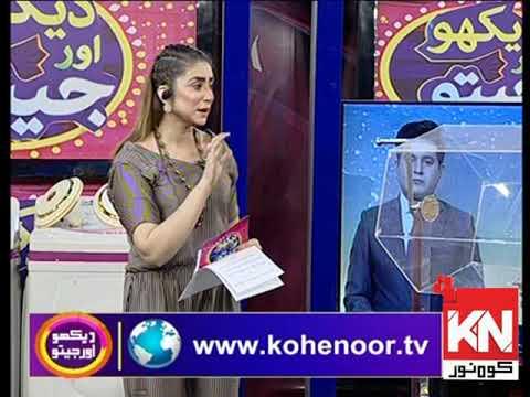 Watch & Win | 20 June 2021 | Kohenoor News Pakistan