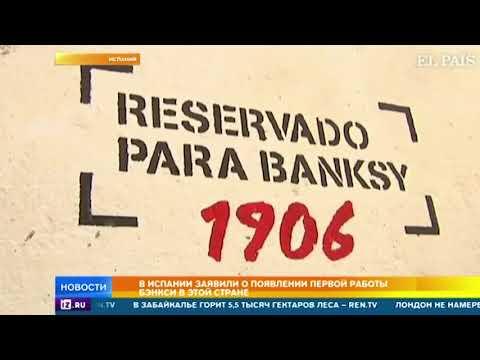 В Испании появилась первая работа Бэнкси